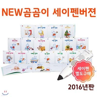 2016년 NEW 세이펜버젼/곰곰이 생활창작동화  전20권