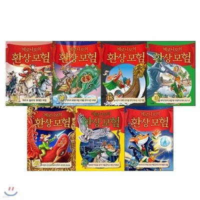 제로니모의 환상모험 시리즈 16-22권 전7권