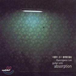 이병우 5집 - 흡수 (Absorption)
