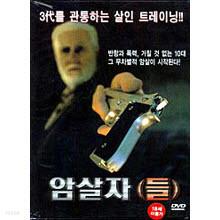 [DVD] Assassin - 암살자(들) (미개봉)