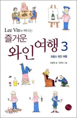 Lee Vin과 떠나는 즐거운 와인 여행