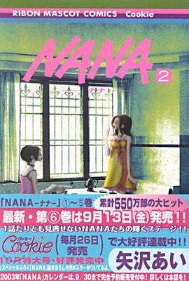NANA ナナ 2