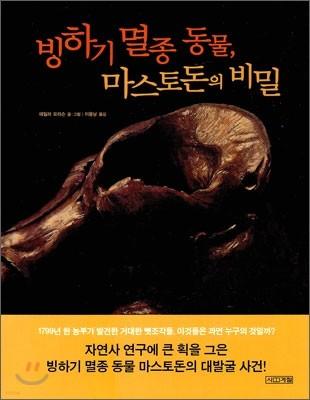 빙하기 멸종 동물, 마스토돈의 비밀