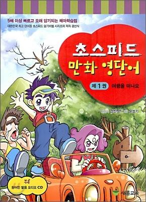 초스피드 만화 영단어 제1권