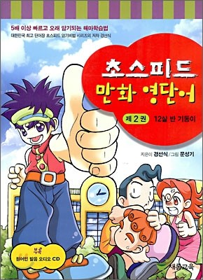 초스피드 만화 영단어 제2권