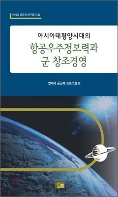 아시아 태평양 시대의 항공 우주 정보력과 군 창조경영