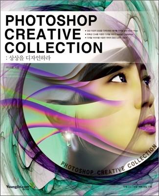 Photoshop Creative Collection 포토샵 크리에이티브 컬렉션