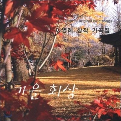 이영례 - 창작 가곡집 : 가을 회상