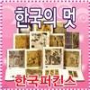 [한국퍼킨스] 소장하고 싶은 우리 명화 한국의 멋 (전10권)
