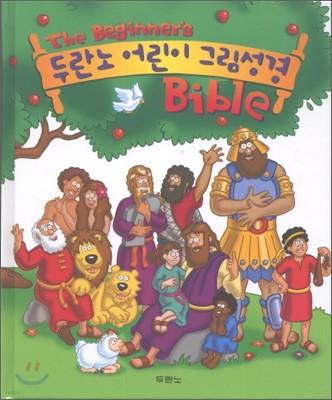 두란노 어린이 그림 성경