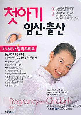첫아기 임신 출산