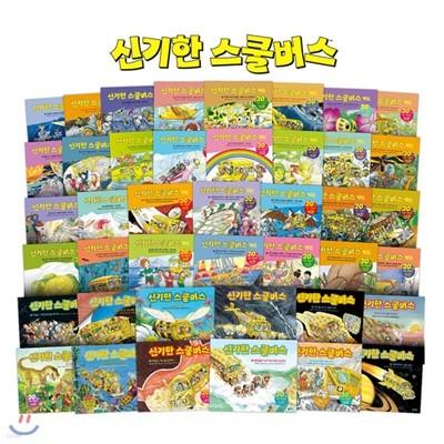 개정판 [정가인하] 신기한스쿨버스&키즈 (전42권세트)