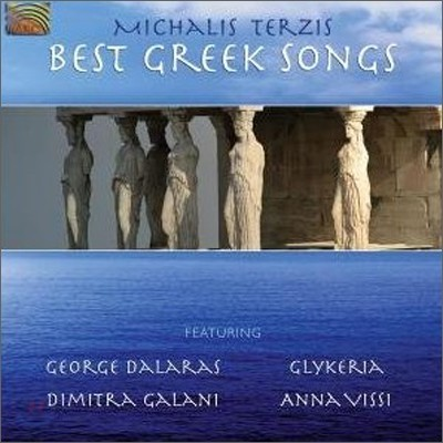Best Greek Songs