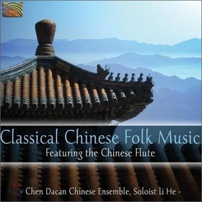 Chen Dacan Chinese Ensemble - Classical Chinese Folk Music