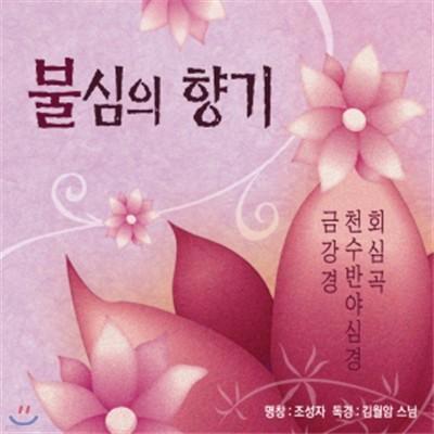 불심의 향기 - 김월암 스님