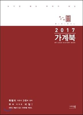2017 미니멀 가계북