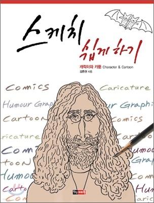 스케치 쉽게 하기 : 캐릭터와 카툰