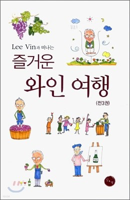 Lee Vin과 떠나는 즐거운 와인 여행 세트