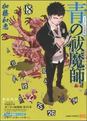 靑のエクソシスト 18 ドラマCD同梱版