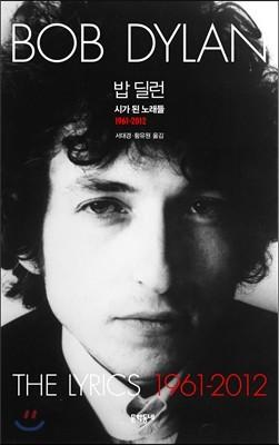 밥 딜런: 시가 된 노래들 1961-2012