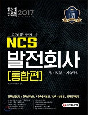 2017 NCS 발전회사 통합편
