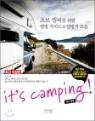 it's camping 잇츠 캠핑!