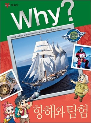 Why? 와이 항해와 탐험