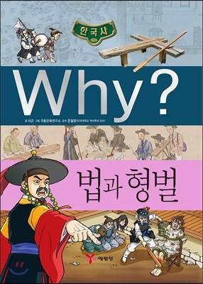 Why? 와이 법과 형벌