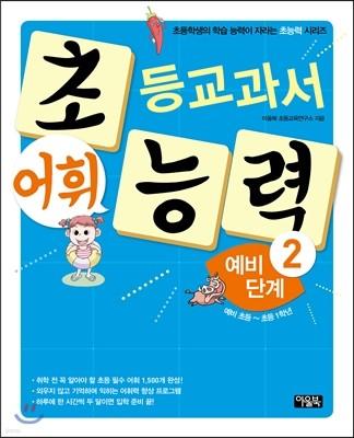 초등교과서 어휘 능력 예비 단계 2