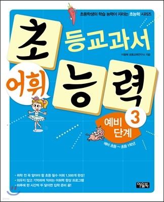 초등교과서 어휘 능력 예비 단계 3
