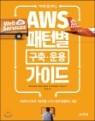 아마존 웹 서비스 AWS 패턴별 구축·운용 가이드