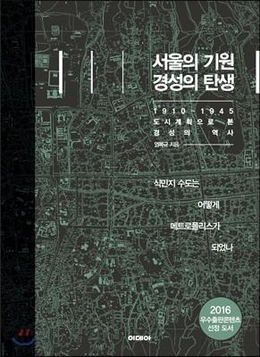 서울의 기원 경성의 탄생