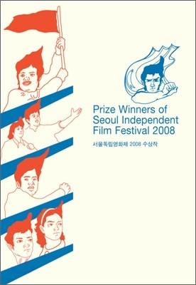 서울 독립 영화제 2008 수상작