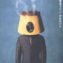 도쿄푸딩 (東京プリン) - けむたい人 (수입/avcd11640)