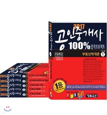 2017 경록 공인중개사 기본서 1,2차 세트