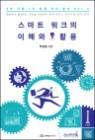 스마트 워크의 이해와 활용 - 1인 기업 1인 창업 지식 총서 Vol. 4