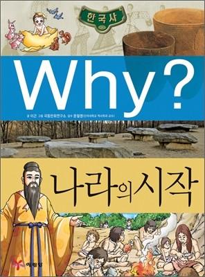 Why? 와이 한국사 나라의 시작