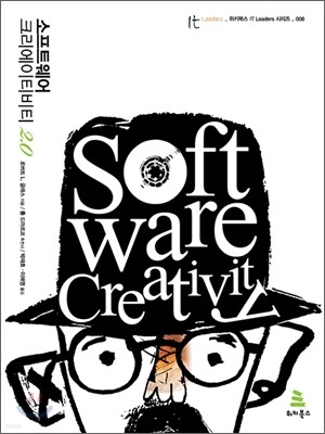 Software Creativity 2.0