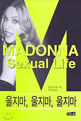 마돈나 Sexual Life