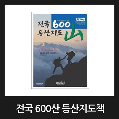 맵소프트 전국 600산 등산지도책 / 2020년 6월 발행된 최신판 / A4 사이즈