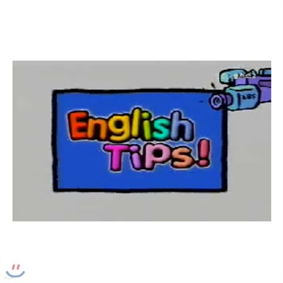 EBSe 잉글리시 TIPS(영어교육용)