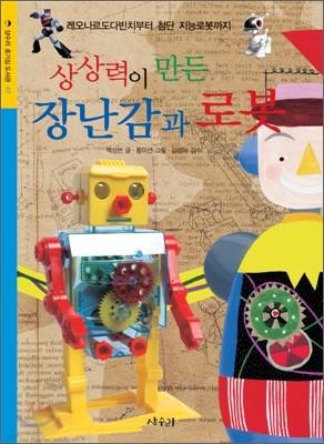 상상력이 만든 장난감과 로봇