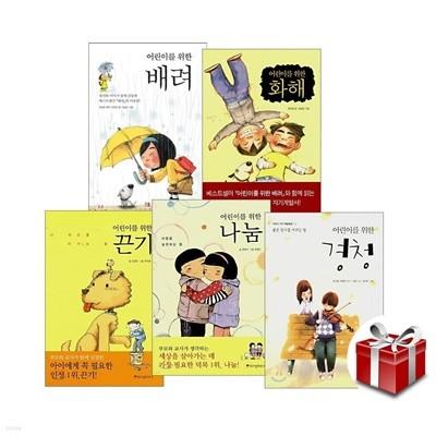 어린이 자기계발 시리즈 전5권 (어린이를 위한 경청, 끈기, 화해, 배려, 좋은습관)