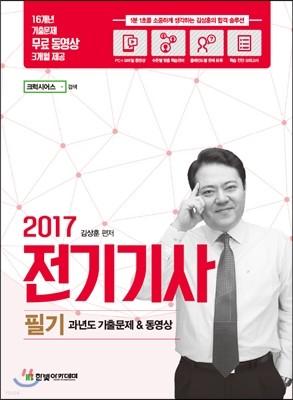 2017 전기기사 필기 과년도 기출문제 & 동영상