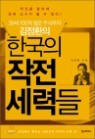 한국의 작전세력들