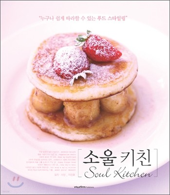 소울 키친 Soul Kitchen