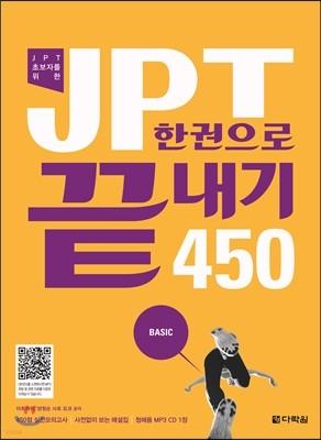 JPT 한권으로 끝내기 450