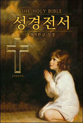 (한글) 성경