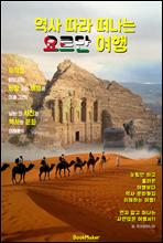 역사 따라 떠나는 요르단 여행 (먼저 떠나는 준비된 역사 문화 여행서)