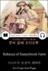 서니브룩 농장의 레베카 (Rebecca of Sunnybrook Farm) 들으면서 읽는 영어 명작 641
